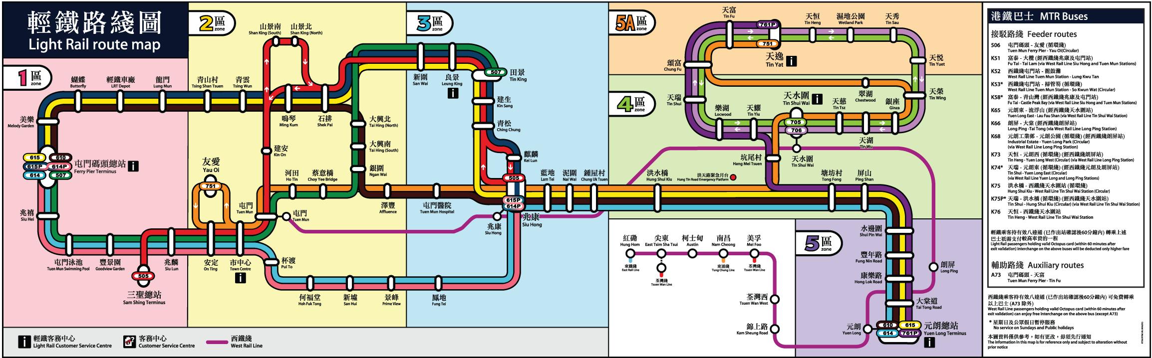Hong Kong Tram Map (light Metro) large map