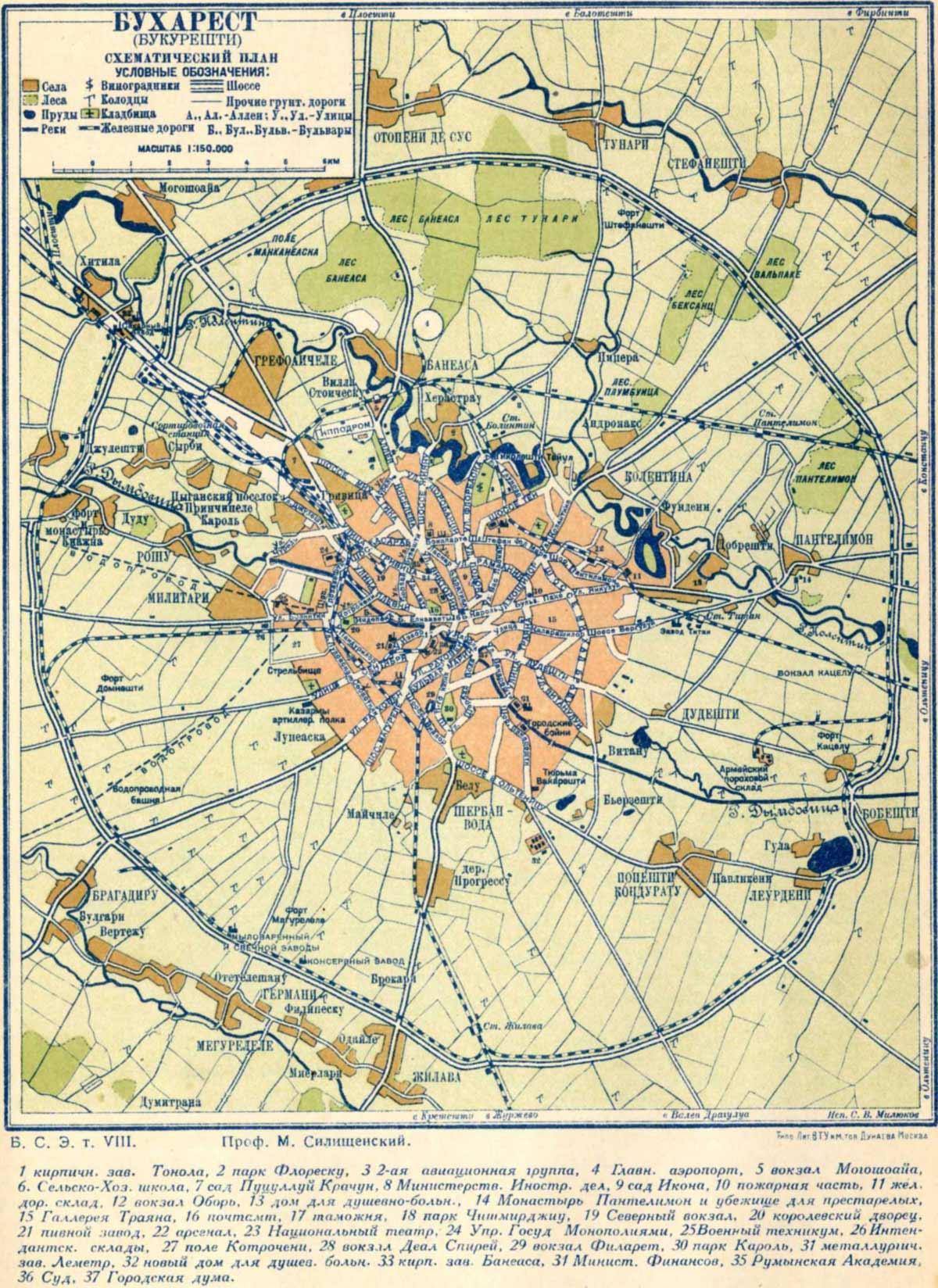 Bucuresti 1941 large map