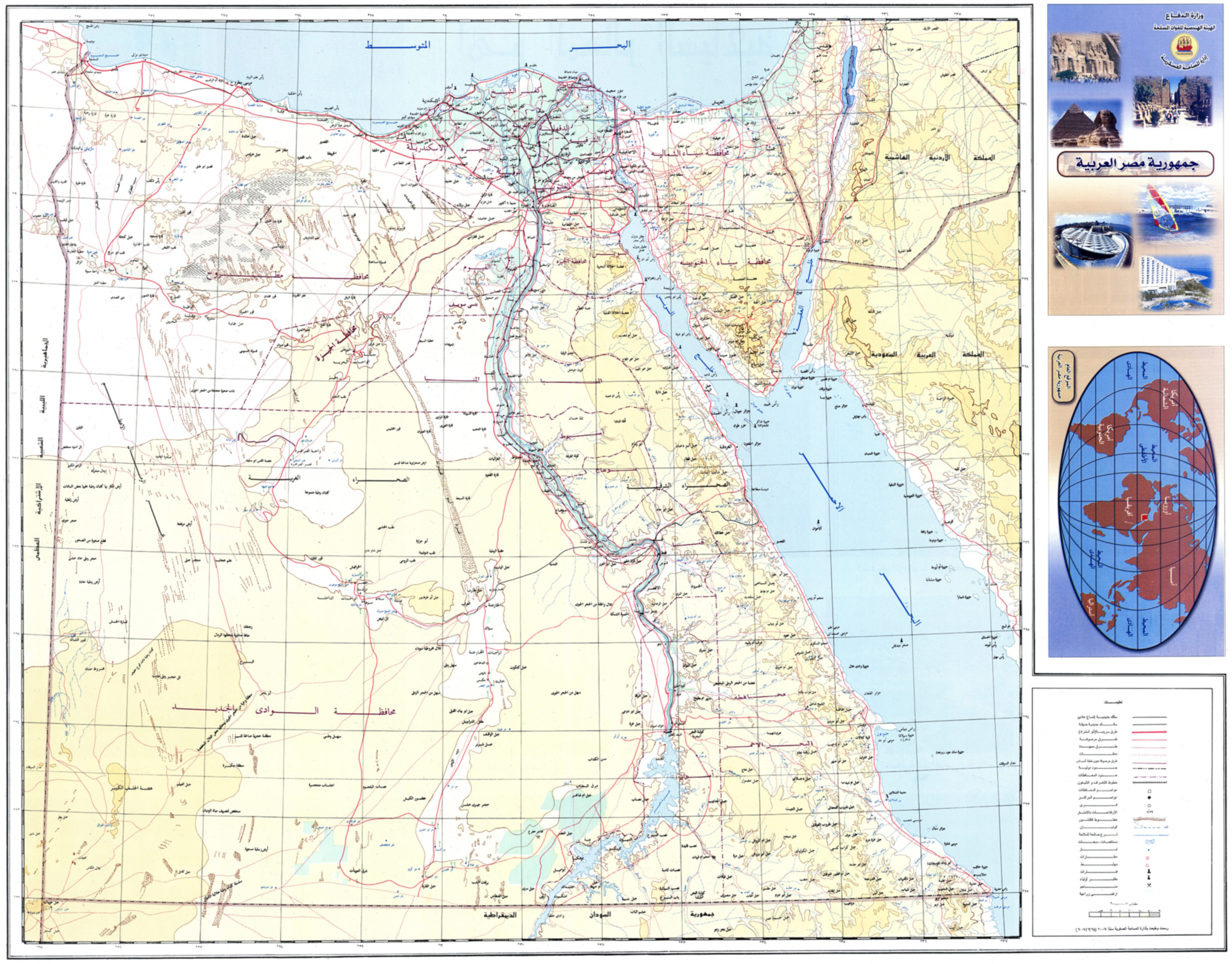 egypt map arabic egypt maps