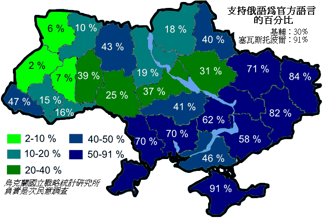 Official Russian Language Support In Ukraine Zh Mapsofnet - Russian language map